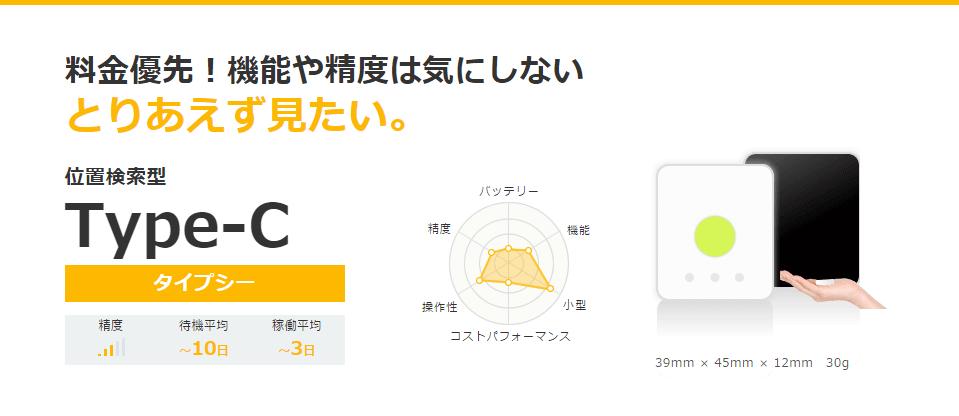 type-c-data